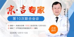 2018冬季银屑病患者康复计划—京·吉